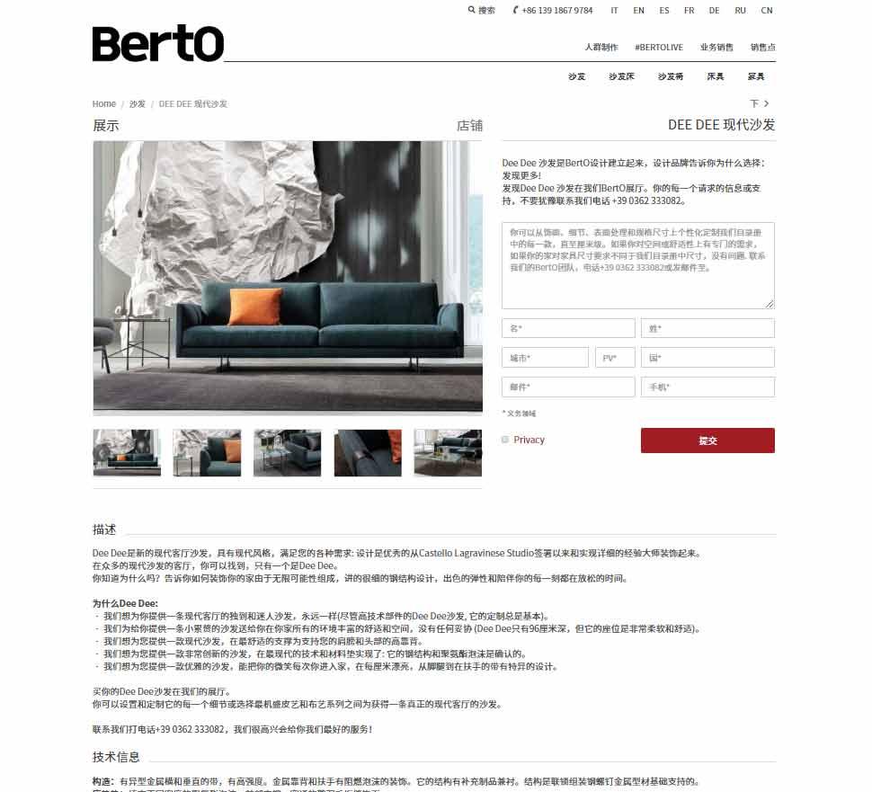 BertO website in chinese